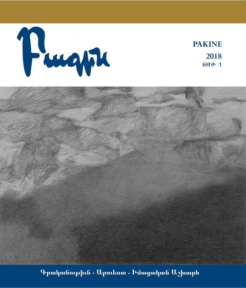 Last two years of Hamazkayin Pakin Literary Magazine