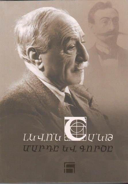 """Levon Shant: The Man and His Work,"" in Armenian, released by Hamazkayin"